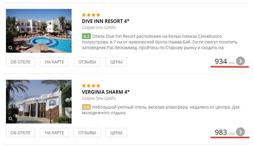 Группировка по курортам в поиске тура